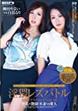 淫猥レズバトル 投稿シナリオVer LEVEL.03 狂乱の艶闘!本妻vs愛人 [DVD]
