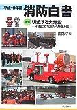 消防白書 平成19年版 (2007)