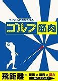 ゴルフ筋肉 [DVD]