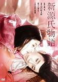 新源氏物語[DVD]