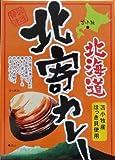 北海道 北寄カレー (苫小牧産ほっき貝使用)