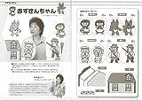 PriPri田中真弓のかんたんペープサート3 (PriPriキット)