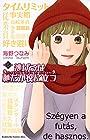 逃げるは恥だが役に立つ 第6巻 2015年10月13日発売