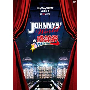 『JOHNNYS' Worldの感謝祭 in TOKYO DOME』