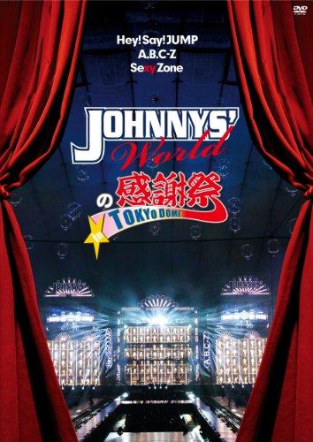 JOHNNYS' Worldの感謝祭 in TOKYO DOME [DVD]