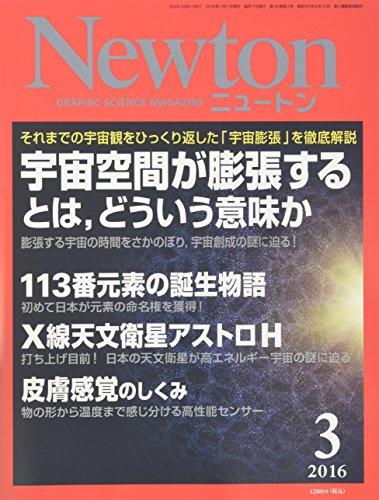 Newton(ニュートン) 2016年 03 月号 [雑誌]