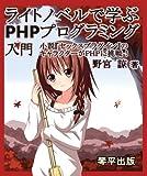 ライトノベルで学ぶPHPプログラミング入門: 小説『セックスプラグイン』のキャラクターがPHPに挑戦!