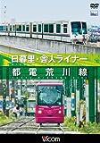 日暮里・舎人ライナー/都電荒川線 [DVD]