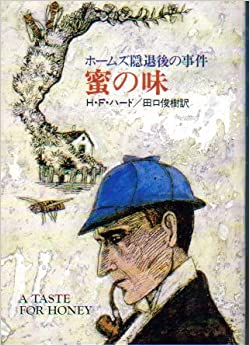 蜜の味 (ハヤカワ・ミステリ文庫 83-1)