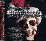 ヘヴィ・メタル・クリスマス~鋼鉄の聖餐