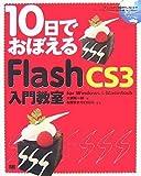 10日でおぼえるFlash CS3 入門教室 for Windows & Macintosh