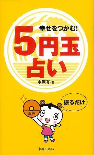 【バーゲンブック】 幸せをつかむ!5円玉占い