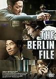 ベルリンファイル [DVD]
