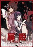 屍姫 第六巻(仮) 【初回限定版】 [DVD]