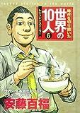 第6巻 安藤百福: レジェンド・ストーリー (時代を切り開いた世界の10人)