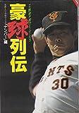豪球列伝―プロ野球不滅のヒーローたち (文春文庫―ビジュアル版)