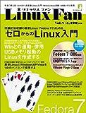 リナックスファン Vol.8 (8) (大型本)