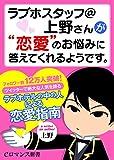 "er-ラブホスタッフ@上野さんが""恋愛""のお悩みに答えてくれるようです。<ラブホスタッフ上野さん> (eロマンス新書)"