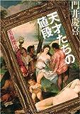 天才たちの値段―美術探偵・神永美有 (文春文庫)