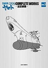 「宇宙戦艦ヤマト2199 COMPLETE WORKS Vol.3&脚本集」が登場