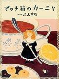 マッチ箱のカーニャ (MOE BOOKS)