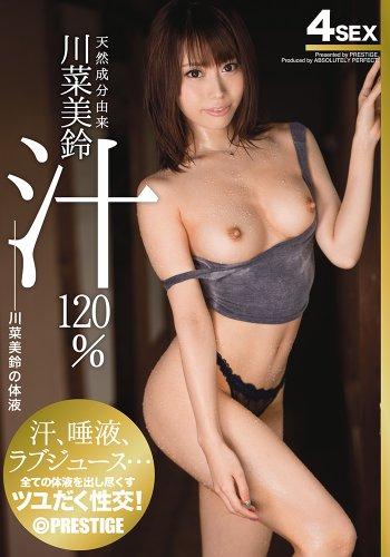 天然成分由来 川菜美鈴汁120% [DVD]