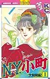 N.Y.小町(1) (講談社コミックスフレンド)