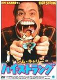 ジム・キャリー IN ハイ・ストラング [DVD]