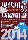 現代用語の基礎知識 2014年版(大字版)
