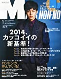 MEN'S NON・NO (メンズ ノンノ) 2014年 01月号 [雑誌]