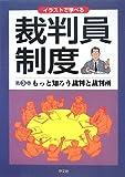 イラストで学べる裁判員制度〈第3巻〉もっと知ろう裁判と裁判所