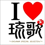 I LOVE 琉歌 OKINAWA SPECIAL SELECTION
