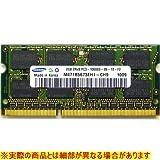[SAMSUNG] サムスン純正 ノートPC用メモリ PC3-10600 (DDR3-1333) 2GB 204pin SO-DIMM バルク品