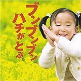 CD「ブンブンブン ハチがとぶ」