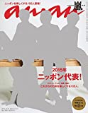 an・an (アン・アン) 2015年 1/7号 [雑誌]