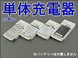 【送料無料】マルチバッテリーチャージャー:バッテリー単体充電器