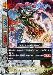 フューチャーカード バディファイト ドドド大冒険 ブースターパック 超ガチレア 竜剣のシーラ・ヴァンナー BT02-008