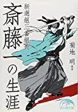 新選組三番組長 斎藤一の生涯 (新人物往来社文庫)