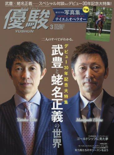 優駿 2016年 03 月号 [雑誌]