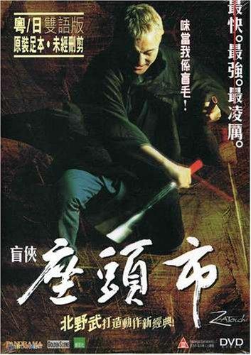 Zatoichi / Затоiчи/ Затоичи (2003)