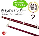 日本製 きものハンガー  (伸縮型)3段伸縮/帯掛付ワイン色