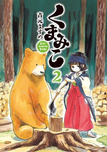 くまみこ 2 コミックフラッパー