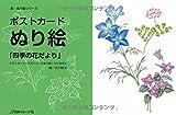 ポストカード ぬり絵「四季の花たより」 (楽・ぬり絵シリーズ)