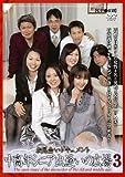 お見合いドキュメント 中高年シニア出逢いの広場3/エマニエル/熟ドラ [DVD]