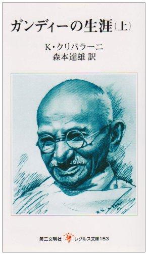 The life of Gandhi (on) (Regulus Bunko (153))