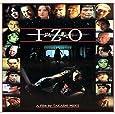 Izo (Special Edition)