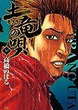 土竜の唄(34) (ヤングサンデーコミックス)