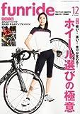 funride (ファンライド) 2011年 12月号 [雑誌]