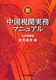 新・中国税関実務マニュアル