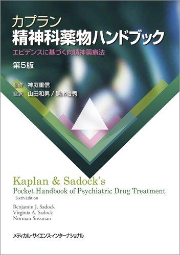 精神薬理学